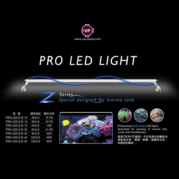 UP Aqua Z Series Marine LED Light (4FT)